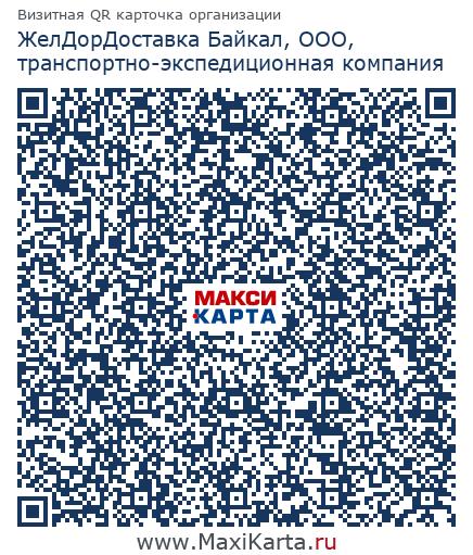 байкал экспресс туроператор братск