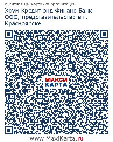 Банк хоум кредит красноярск адреса