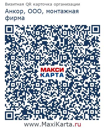 Кадровый холдинг АНКОР | ВКонтакте