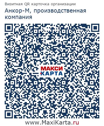 АНКОР Россия - Отзывы сотрудников компании - О Работе