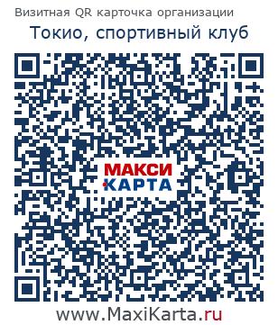 Тюмень-Токио, спортивный клуб, клуб дзюдо - Тюменская