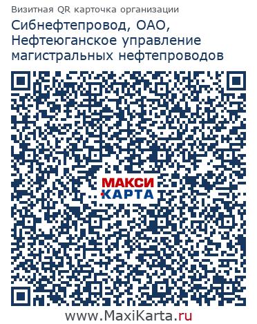 Сибнефтепровод, ОАО