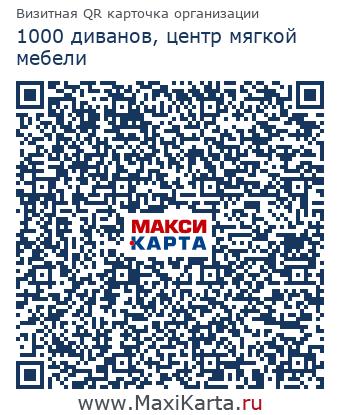 1000 диванов-магазин-ростов-на/д: