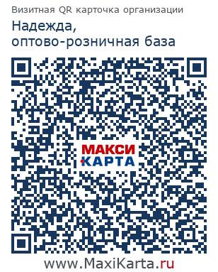 Оптово-розничная база РостАгроснаб, Ростов-на-Дону